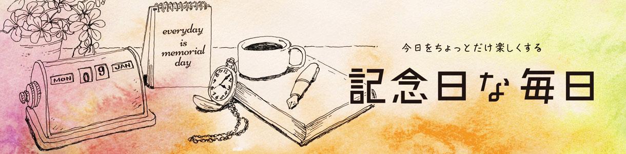 記念日な毎日タイトル